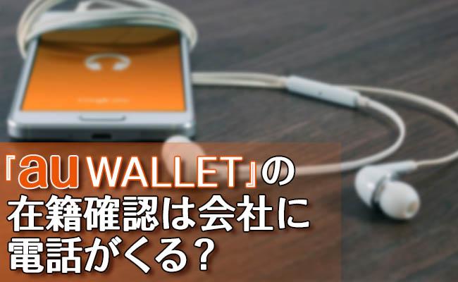 au WALLET クレジットカードの在籍確認で会社に電話連絡はある?