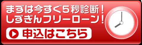 btn_shizugin2
