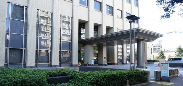 横浜地方裁判所