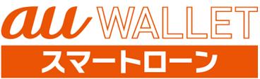au WALLET スマートローン